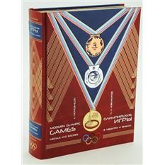 Новожилов Л.Н. Олимпийские игры в медалях и знаках