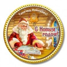 Именная шоколадная медаль «Письмо от Деда Мороза»