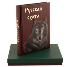 Подарочное издание «Русская охота» - обложка Волк