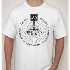 Мужская футболка Самому сильному и надежному защитнику
