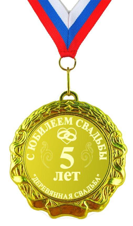 Подарочная медаль С годовщиной свадьбы (5 лет)