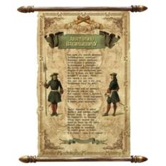 Пергамент Поздравление в стихах в стиле Петра I