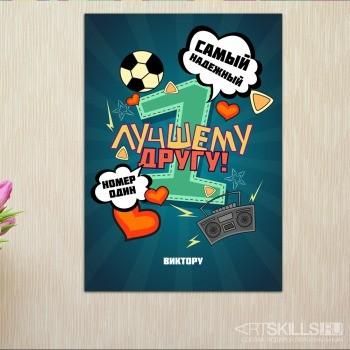 Постер на стену Другу №1