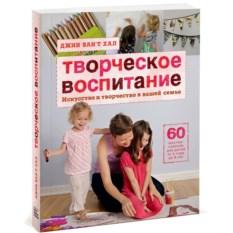 Книга «Творческое воспитание»