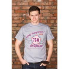 Серая мужская именная футболка Супер выпускник