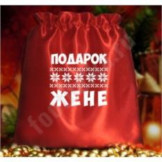 Подарочный мешочек Подарок жене