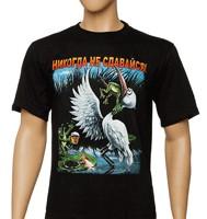 Двухсторонняя футболка Никогда не сдавайся, шелкография