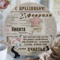 Декоративная тарелка с вашим текстом Вести 23 февраля
