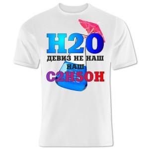 Мужская футболка H2O девиз не наш