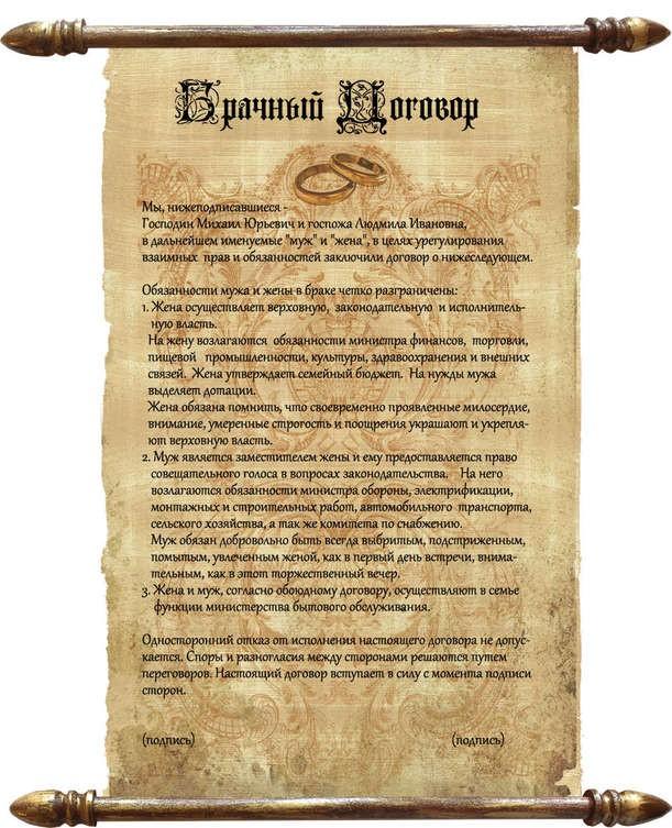 Шуточный брачный договор на папирусе, багет