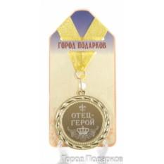Подарочная медаль Отец герой