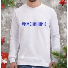 Мужской свитшот #Именинник
