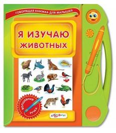 Говорящая книга Я изучаю животных