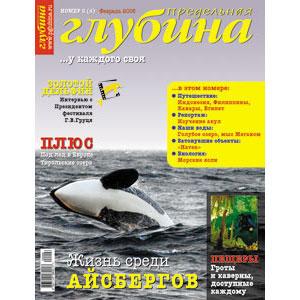 Журнал «Предельная Глубина» № 2(4)/2006