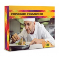 Подарочный сертификат «Кулинарная академия»