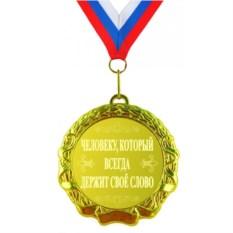 Медаль Человеку, который всегда держит свое слово