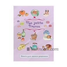 Книга для записи рецептов Ma petite France (лавандовая)