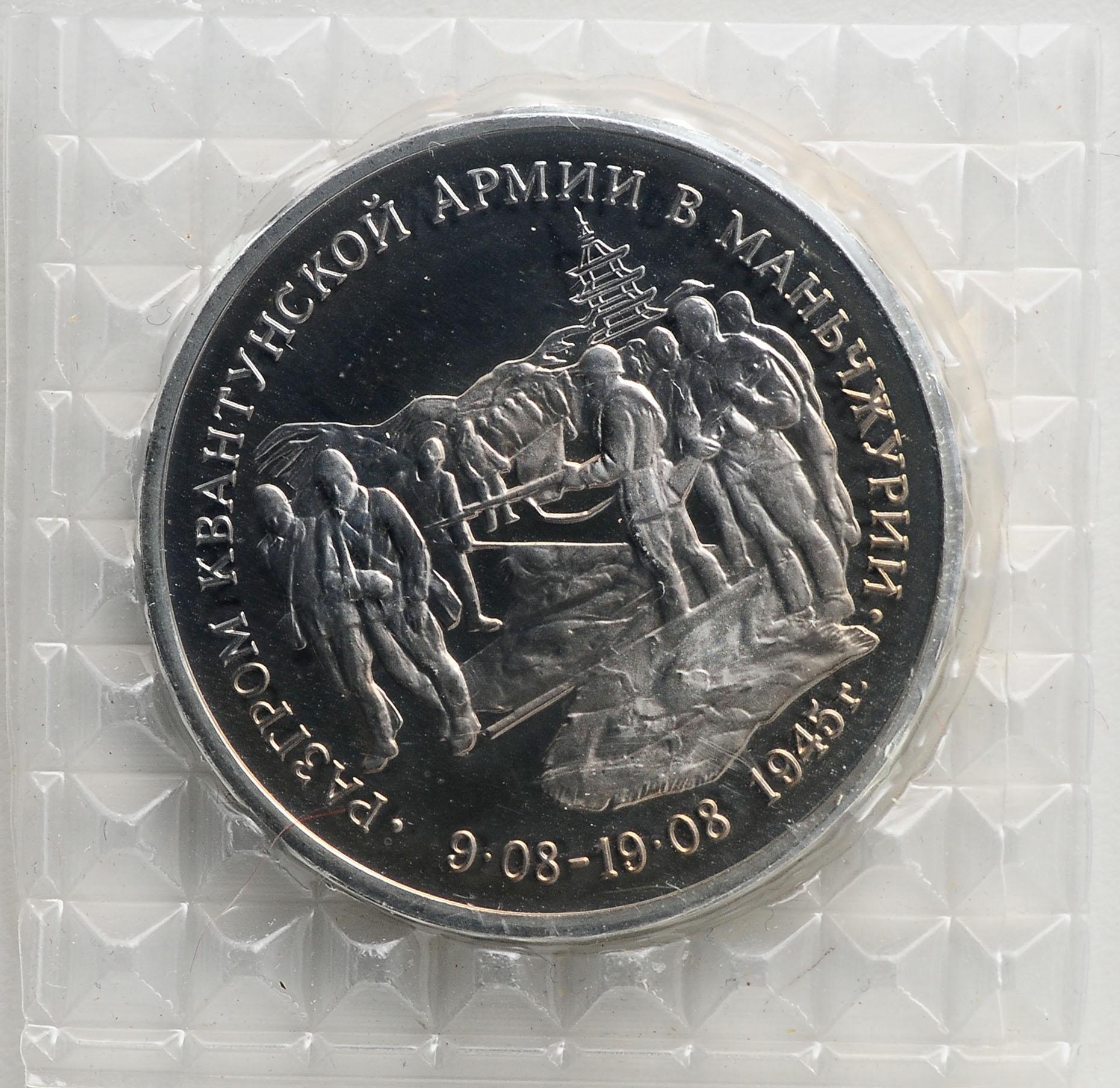 Монета Разгром советскими войсками Квантунской армии