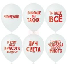 Набор воздушных шаров Хвалебные