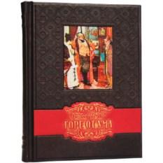 Книга Горе от Ума А.С.Грибоедов