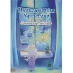 Детская книга Приключения Кронтика. Новогодняя история