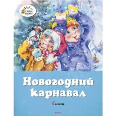 Детская книжка Новогодний карнавал
