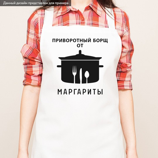 Фартук Queen of Borsch