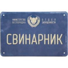 Металлическая табличка на дверь Свинарник