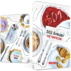 Обложка-антибук 501 блюдо из чипсов