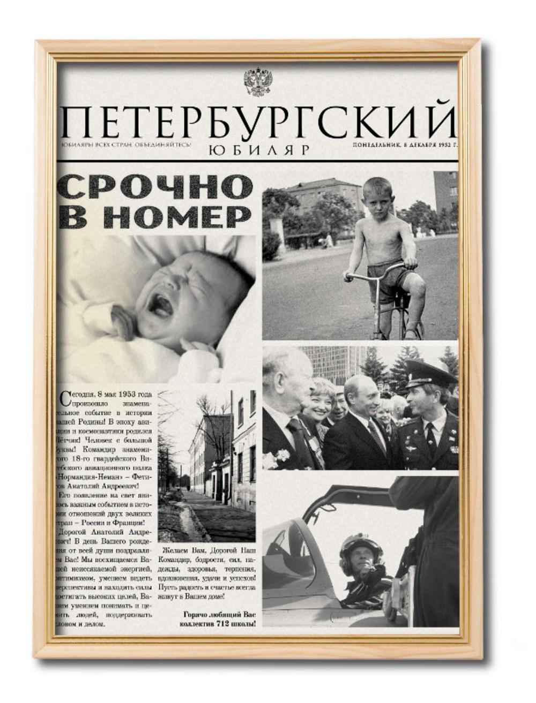 Газета с днем рождения поздравления