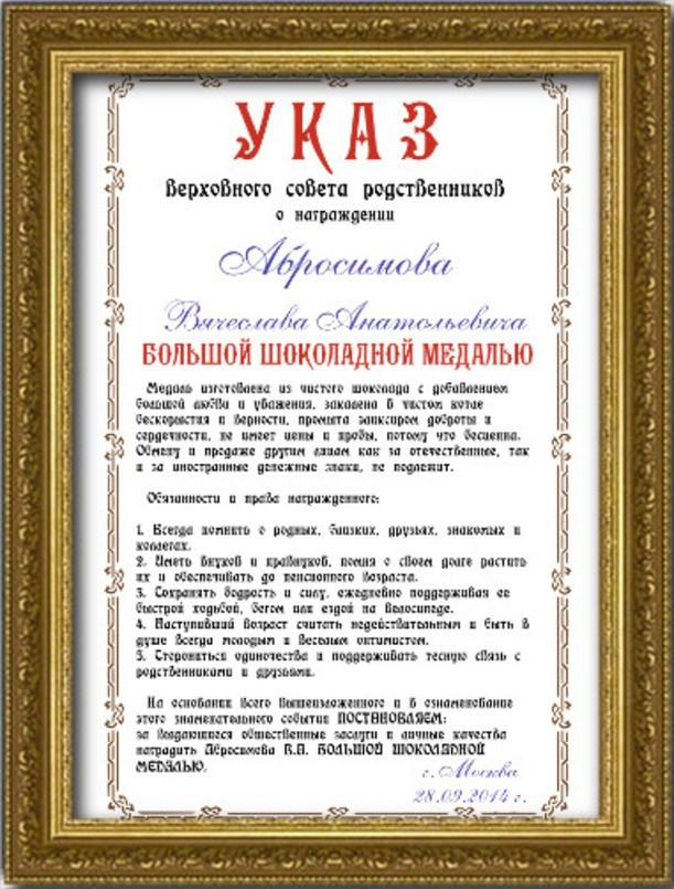 Поздравительный плакат о награждении шоколадной медалью