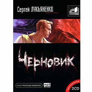 Аудиокнига MP3 «Черновик»