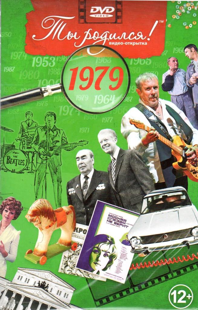 Видео-открытка Ты родился! 1979 год