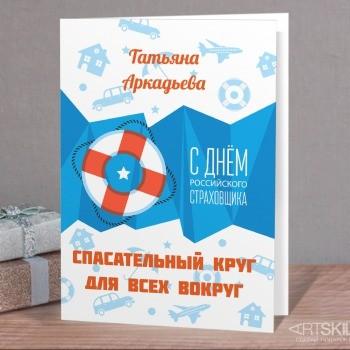 Именная открытка С Днём страховщика!
