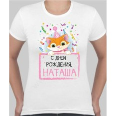 Женская футболка с именем С Днем рождения