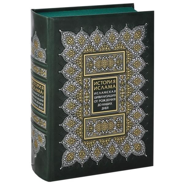 Подарочная книга Исламская цивилизация от рождения до наших дней