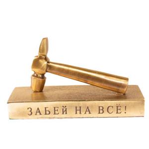 Молоток «Забей на все»