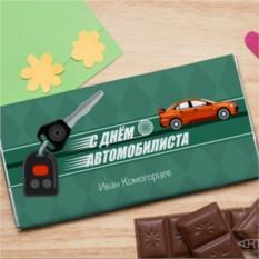 Шоколадная открытка С Днём автомобилиста!