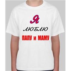 Детская футболка Я люблю папу и маму