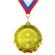 Медаль Чемпион мира по отмазкам
