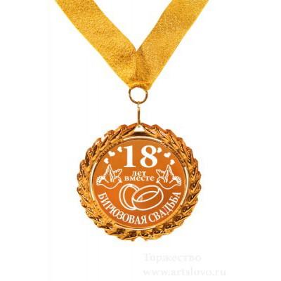 Медаль 18 лет – бирюзовая свадьба