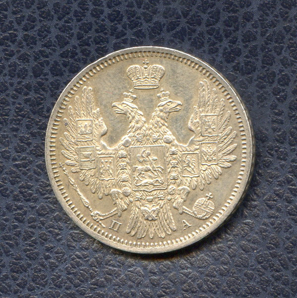 Монета «20 копеек»