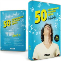 Обложка-антибук 50 прикольных мелодий храпа