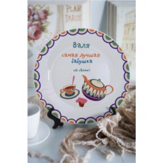Декоративная тарелка с вашим текстом Чаепитие