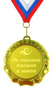 Сувенирная медаль Не зарывай талант в землю