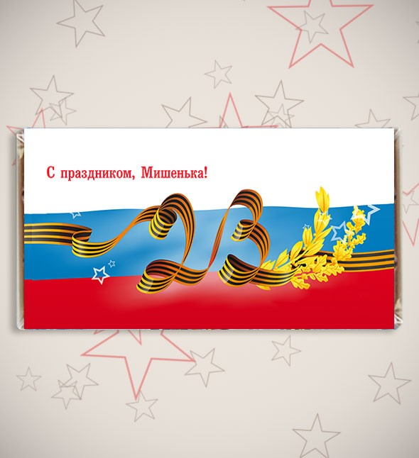 Именная шоколадная открытка «C 23 февраля №2»