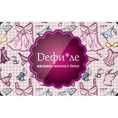 Подарочный сертификат магазин женского белья «Dефи*ле» 1000р