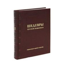 Книга Гнедич П.П. Шедевры русской живописи