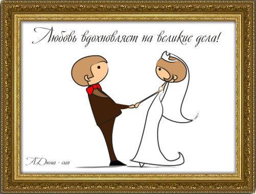 Свадебный плакат Любовь вдохновляет...