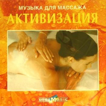 CD «Музыка для массажа: Активация»